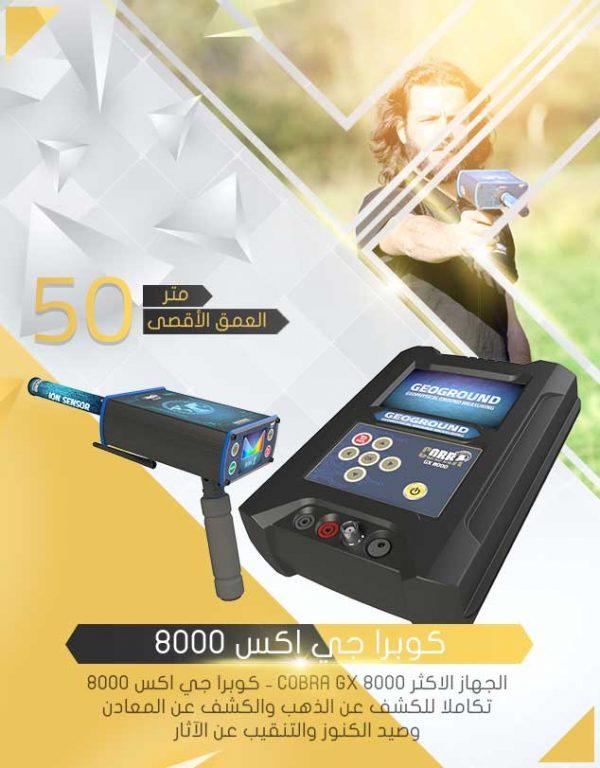 كوبرا جي اكس 8000 1