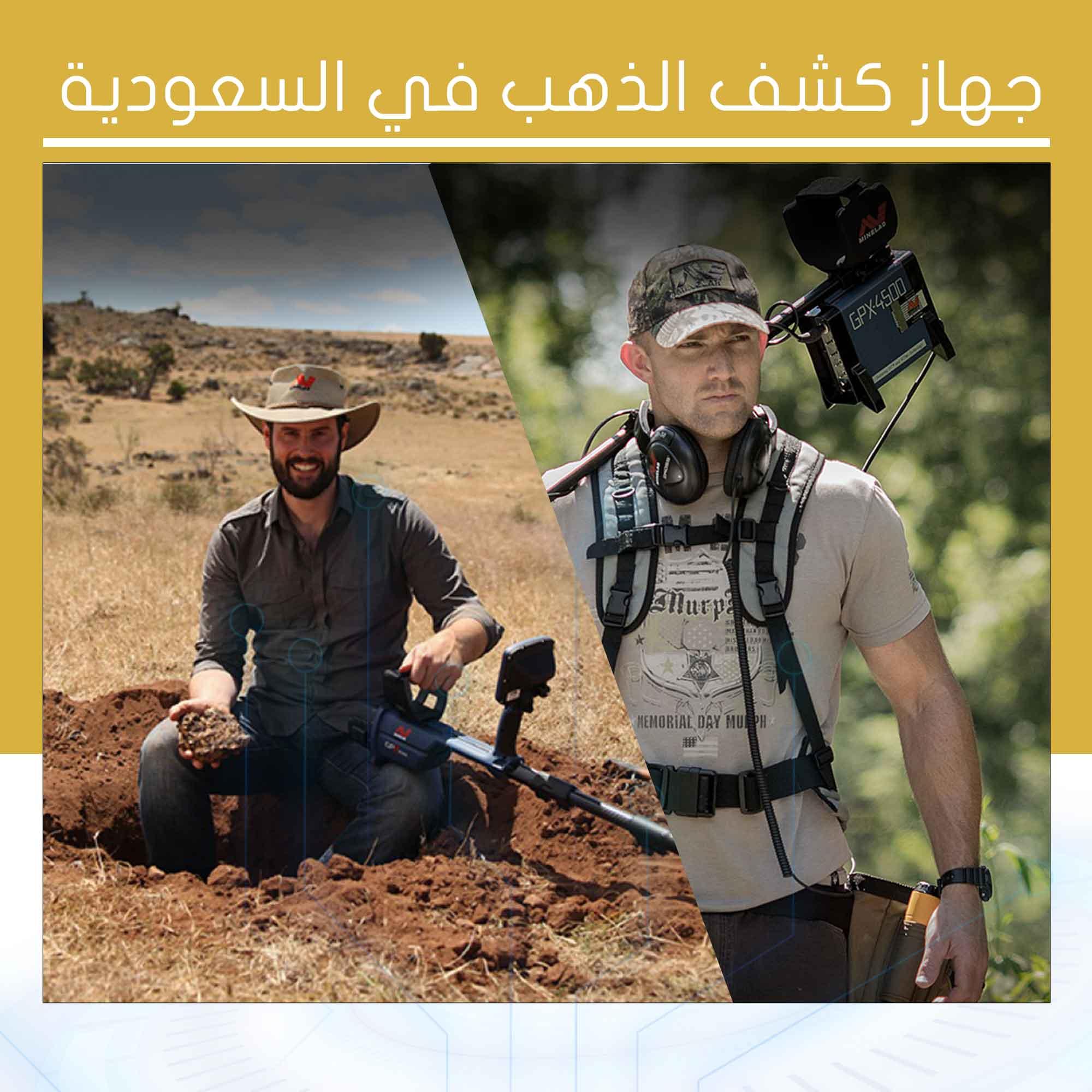 جهاز كشف الذهب في السعودية