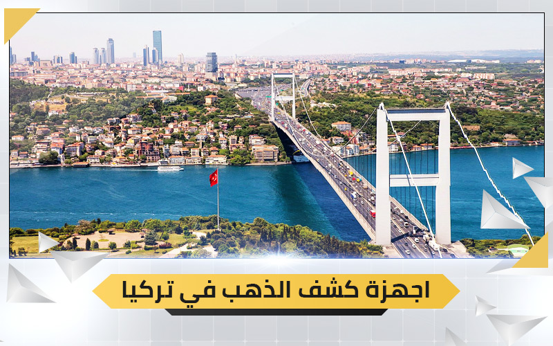 اجهزة-كشف-الذهب-في-تركيا