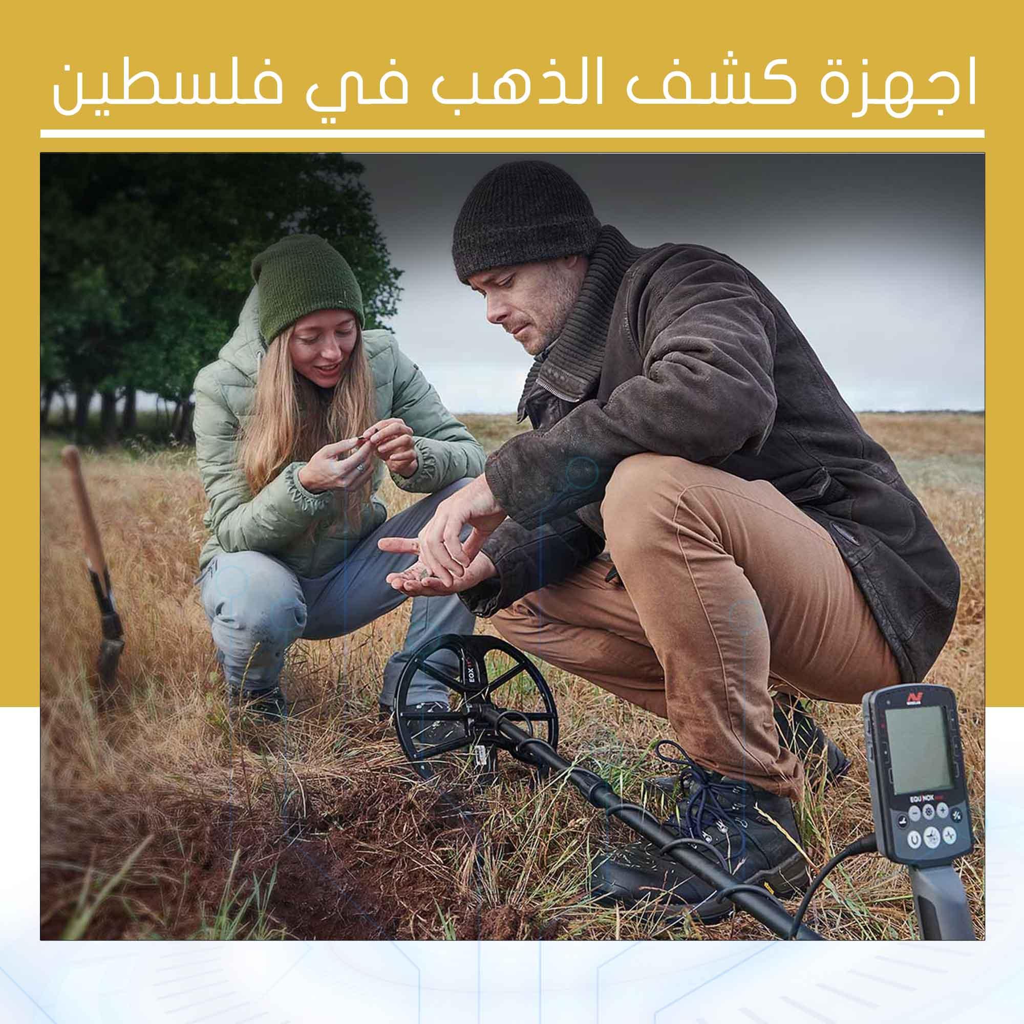 اجهزة كشف الذهب في فلسطين