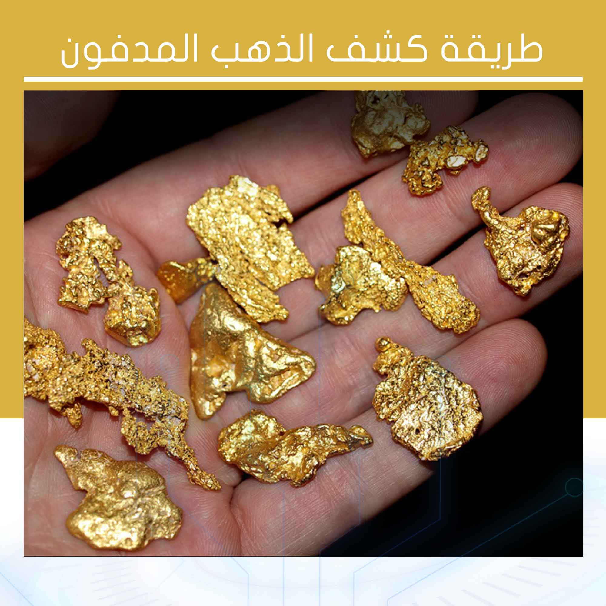 طريقة كشف الذهب المدفون