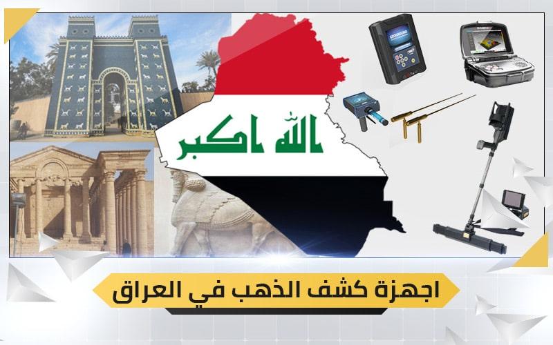 اجهزة-كشف-الذهب-في-العراق