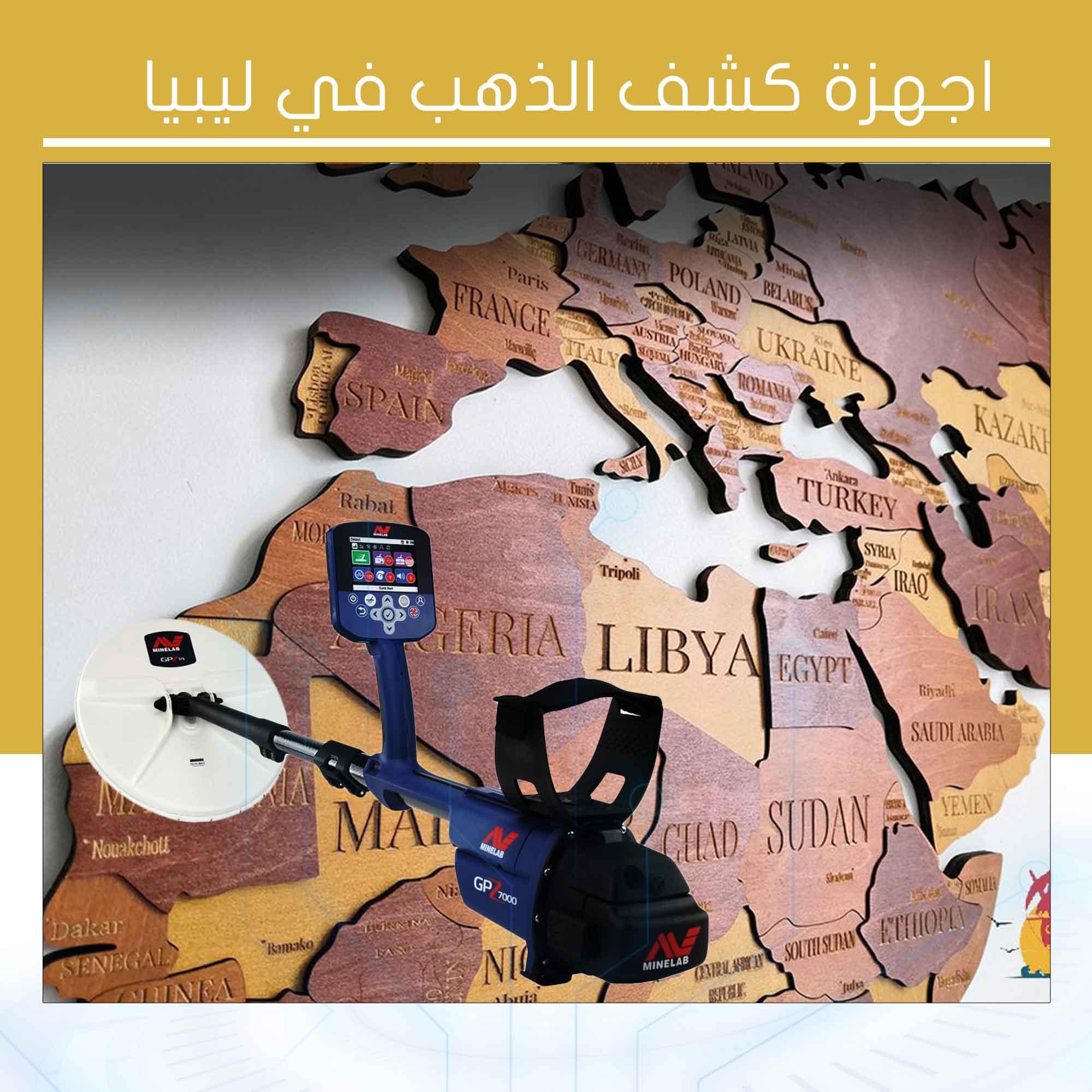 اجهزة كشف الذهب في ليبيا