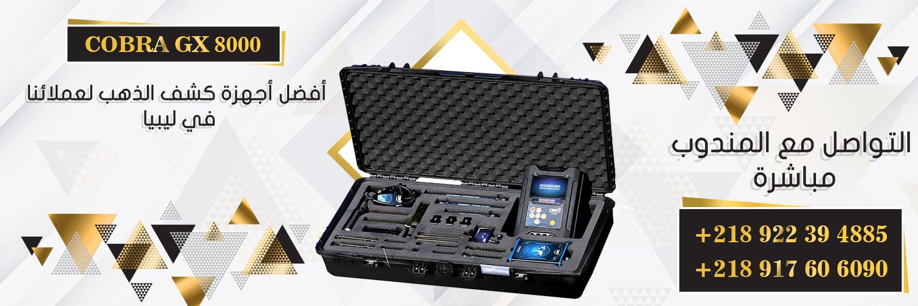 gold-detectors-in-libya