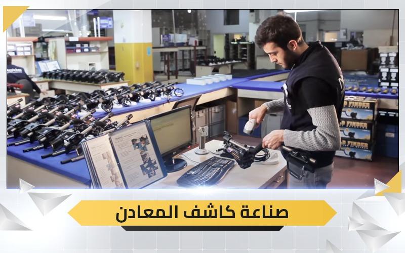 صناعة كاشف المعادن