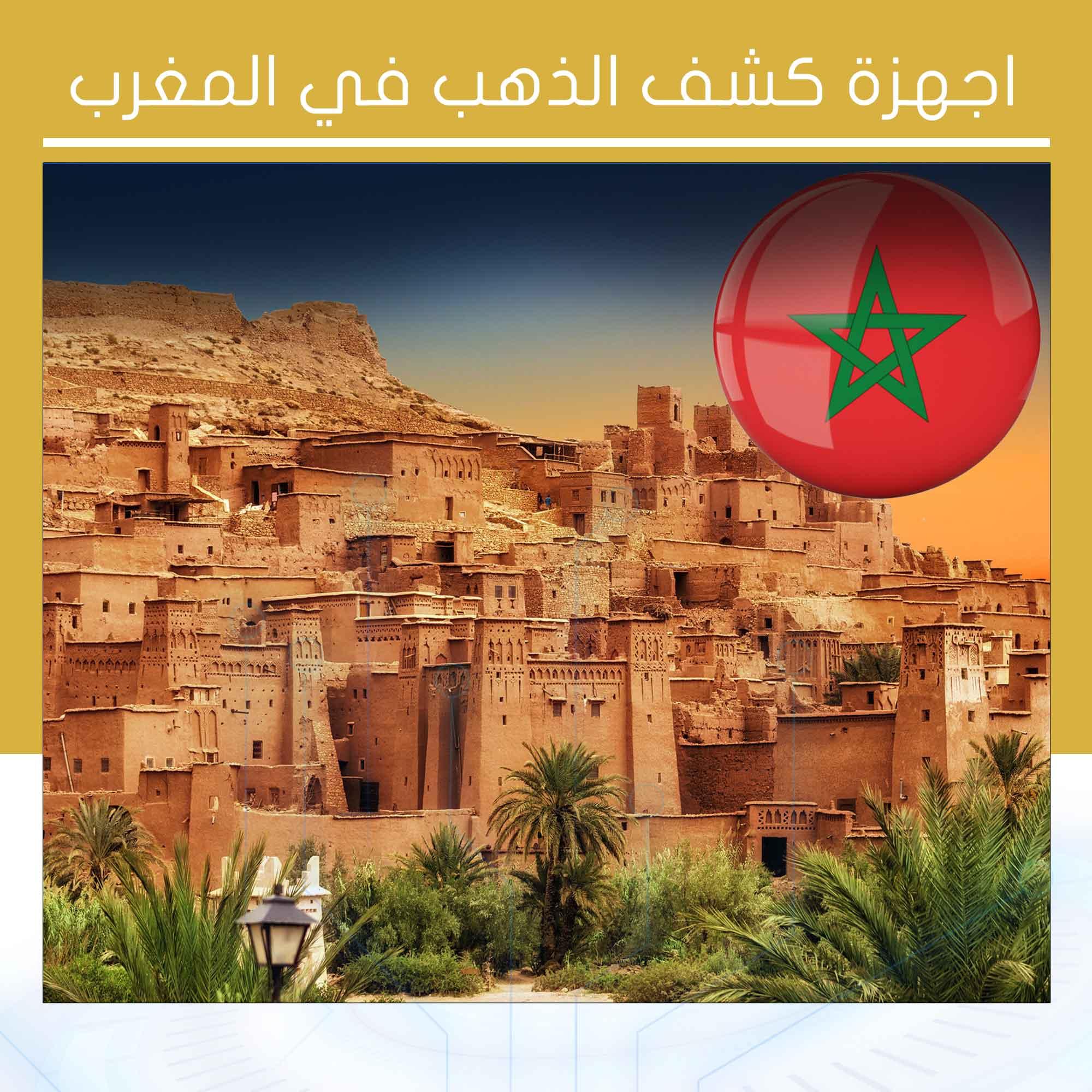 اجهزة كشف الذهب في المغرب