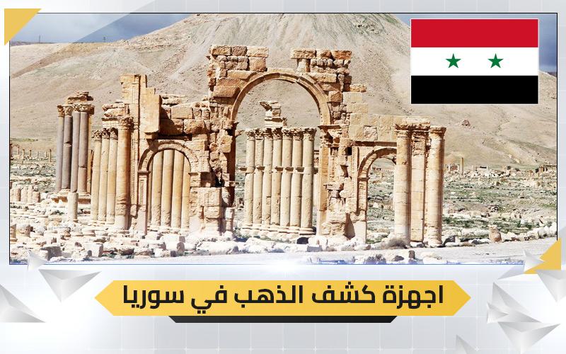 اجهزة كشف الذهب في سوريا