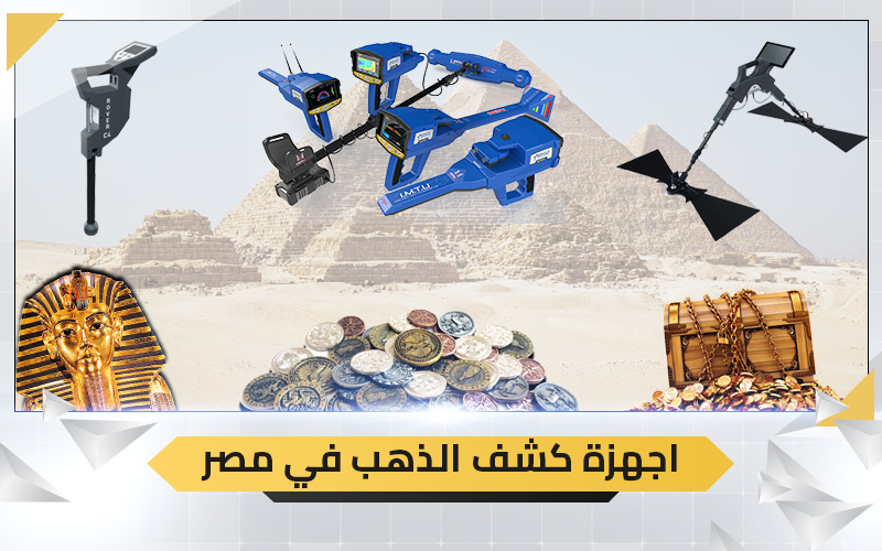 اجهزة كشف الذهب في مصر