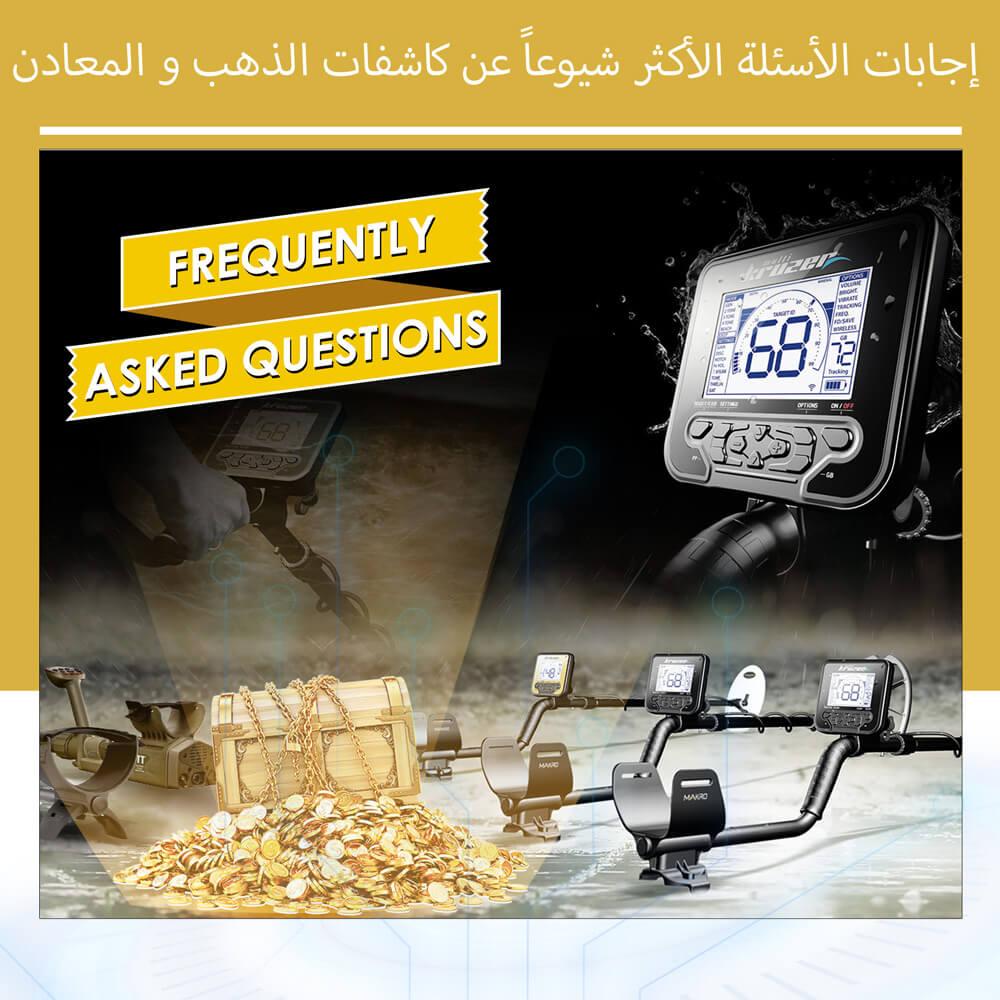 إجابات الأسئلة الأكثر شيوعاً عن كاشفات الذهب و المعادن