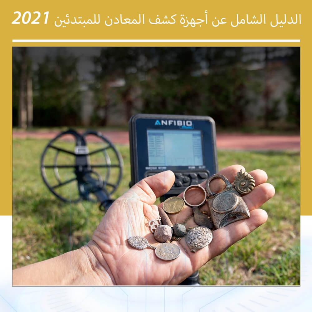 الدليل الشامل عن أجهزة كشف المعادن للمبتدئين 2021